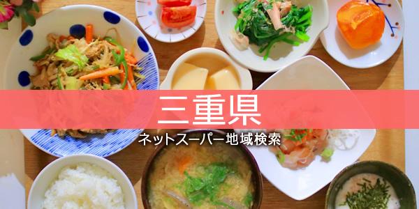 三重県・ネットスーパー地域検索