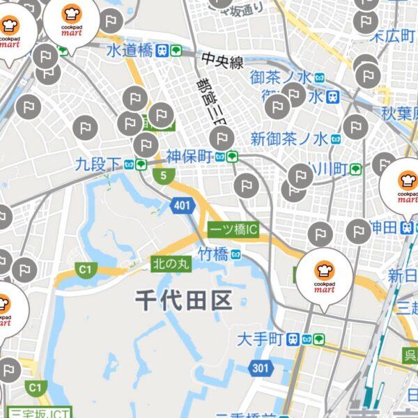千代田区のマートステーション