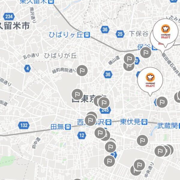 西東京市のマートステション