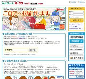 ネットスーパーオークワの公式サイト