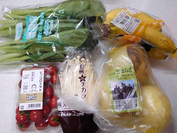 イトーヨーカドーネットスーパーの購入品、野菜