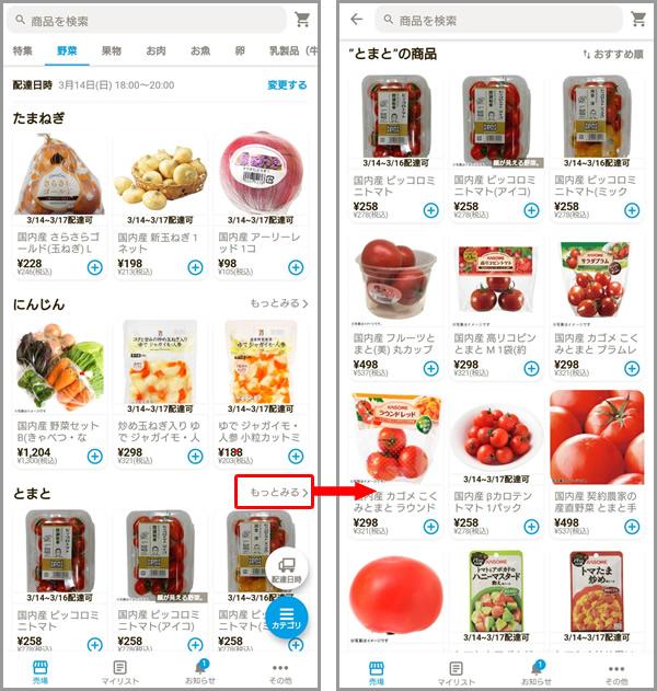 イトーヨーカドーネットスーパーのアプリ詳細ページ