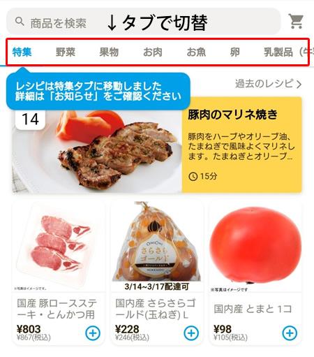 イトーヨーカドーネットスーパーのアプリページ