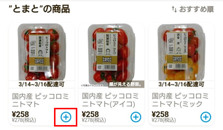 イトーヨーカドーネットスーパーの注文方法