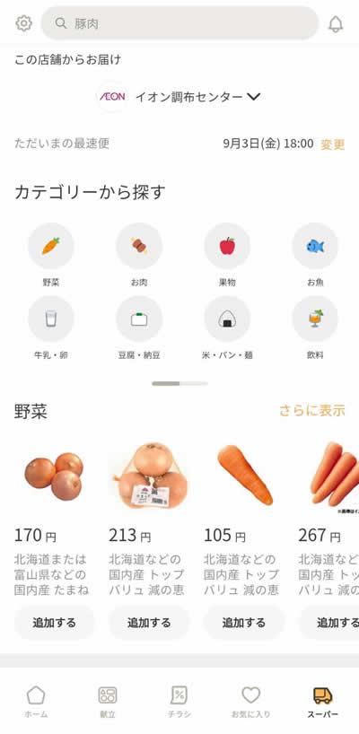 イオンネットスーパーのホーム画面